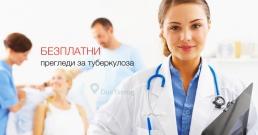 Безплатни прегледи за туберкулоза ще се проведат от 16 до 20 юни в 28 болници в страната