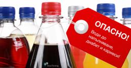 8 факта, че безалкохолните напитки са най-големият враг на здравето