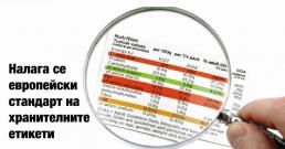 Храните в ЕС с еднакви етикети