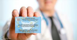 Ще дават европейска здравна карта и онлайн