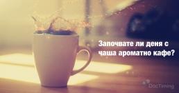С какво да заменим чашата кафе