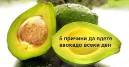 Пет причини да ядете авокадо всеки ден