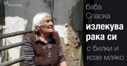 Баба лекува рак със самобайче