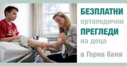 Безплатни ортопедични прегледи за деца