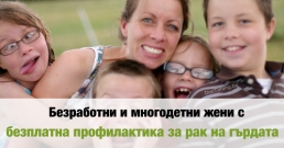 Безработни и многодетни жени с безплатна профилактика за рак на гърдата