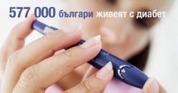 577000 българи живеят с диабет