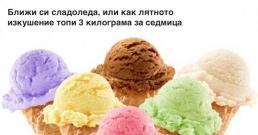 Ближи си сладоледа, или как лятното изкушение топи 3 килограма за седмица