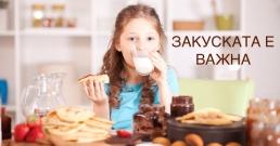 Рискът от диабет при децата се увеличава, ако те не закусват