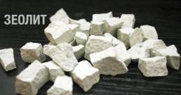 Зеолит - чудотворният минерал