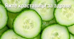 Лечебните свойства на краставиците
