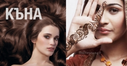 Къна - тайната на красивата коса