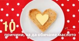 10 причини, за да обичаме маслото