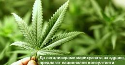 Да легализираме марихуаната за здраве, предлагат национални консултанти