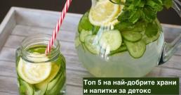Топ 5 на най-добрите храни и напитки за детокс