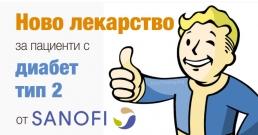 Ново лекарство за пациенти с диабет тип 2 на Sanofi влиза в позитивния списък