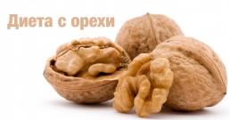 Диета с орехи смъква 4 килограма за 10 дни