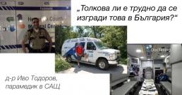 д-р Иво Тодоров,парамедик в САЩ: Толкова ли е трудно да се изгради това в България