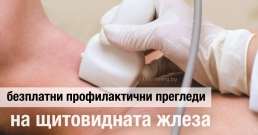 Преглед на щитовидната жлеза в София