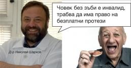 Д-р Николай Шарков: Човек без зъби е инвалид, трябва да има право на безплатни протези