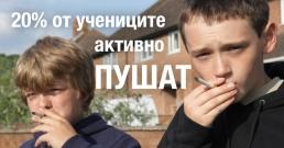38% от децата са изложени на тютюнев дим в дома си