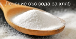 Вредна ли е сода бикарбонат и за какво да я използваме?