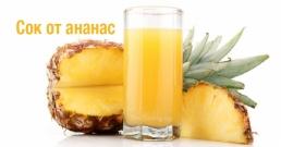 Сок от ананас е 500% по-ефективен от сироп за кашлица