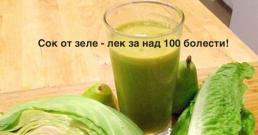 Сок от зеле – лек за 100 болести! Рецепта