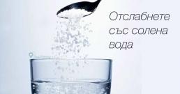 Ефикасно отслабване със солена вода