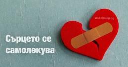Сърцето може да се лекува само?