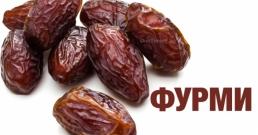 8 фактa, заради които трябва да се ядат фурми