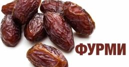 Вкусните фурми – срещу рак на дебелото черво