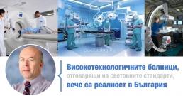 Доц. Юлиянов: Високотехнологичните болници, отговарящи на световните стандарти, вече са реалност в България