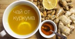 Чай куркума-джинджифил - мощно противовъзпалително лекарство за облекчаване на болката