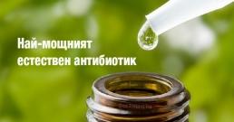 Най-мощният естествен антибиотик