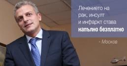Москов: Лечението на рак, инсулт и инфаркт става напълно безплатно