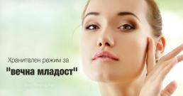 """Хранителен режим за """"вечна младост"""""""