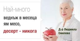 Д-р Людмила Емилова: Най-много веднъж в месеца ям месо, десерт - никога