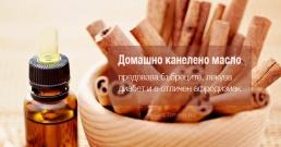 Домашно канелено масло – предпазва бъбреците, лекува диабет и е отличен афродизиак