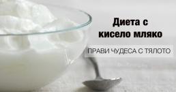 Диета с кисело мляко прави чудеса с тялото