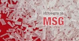 Истината за мононатриев глутамат (MSG) и неговите пристрастяващи, невротоксични странични ефекти