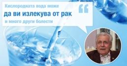 Професор Неумивакин: Можете да се излекувате от рак и много други болести с кислородна вода