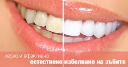 Лесно и ефективно естествено избелване на зъбите