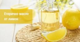 Етерично масло от лимон подобрява здравето и красотата