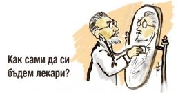 Как сами да си бъдем лекари?