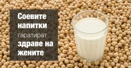 Соевите напитки - гарант за женското здраве
