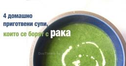 4 домашно приготвени супи, които се борят с рака