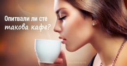 Опитвали ли сте такова кафе?