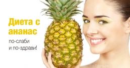 Диета с ананас – по-слаби и по-здрави!