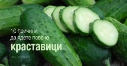 10 причини, поради които трябва да се консумират повече краставици