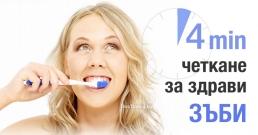 4 минути с четка за здрави зъби